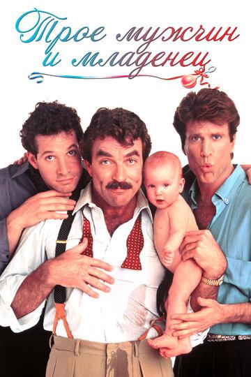 Трое мужчин и младенец (Three Men and a Baby)