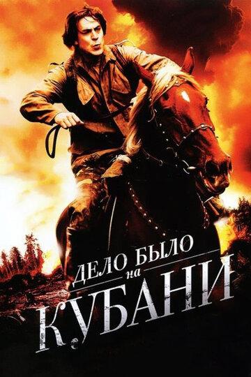 Дело было на Кубани полный фильм смотреть онлайн
