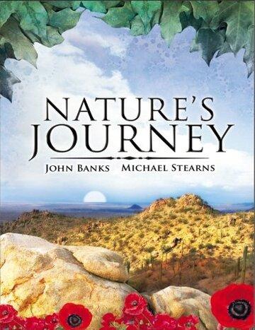 Путешествие на природе