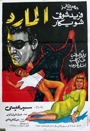 Бунтарь в маске (1964)