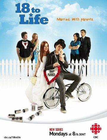 18 для жизни 2010 смотреть онлайн 2 сезон 13 серия