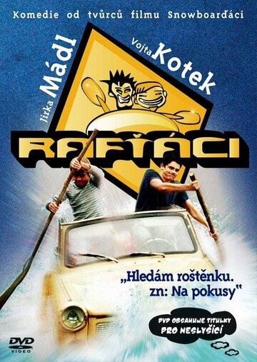 Рафтеры (2006)
