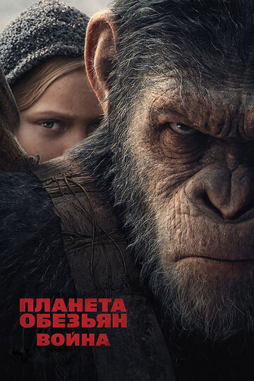 Планета обезьян: Война (2017) полный фильм онлайн