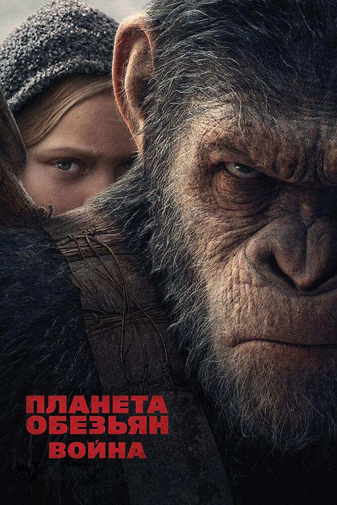 Планета обезьян: Война / War for the Planet of the Apes - трейлер (2017)