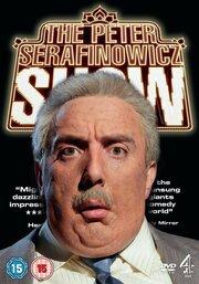 Шоу Питера Серафиновича (2007)