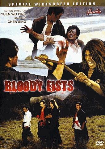 Посте Кровавые кулаки смотреть онлайн
