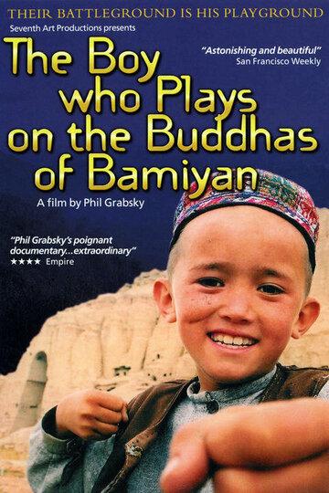 Мальчик, который играет на Буддах Бамиана (2004)