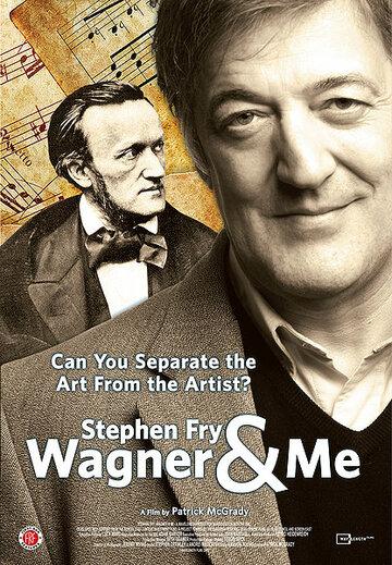 Вагнер и я (2010) полный фильм онлайн