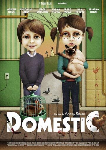 Люди и звери (Domestic)