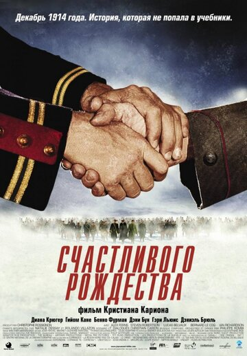 Счастливого Рождества / Joyeux Noël (2005) смотреть онлайн