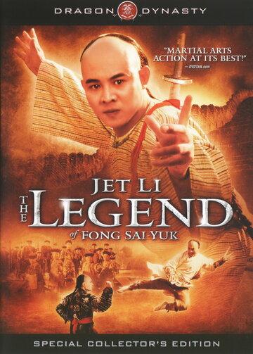 Легенда / Fong sai yuk (1993) смотреть онлайн