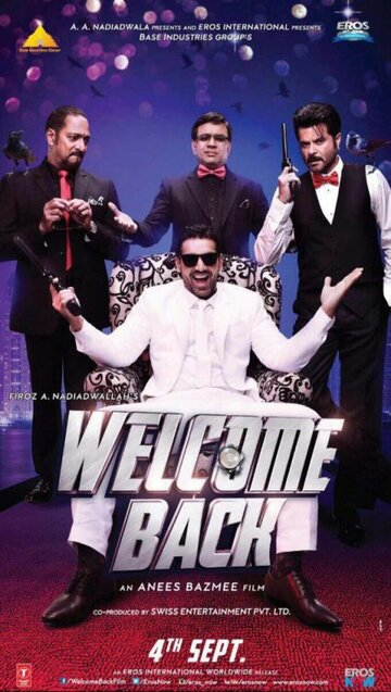 � ����� ����� ���������� (Welcome Back)