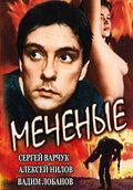 Меченые (1991) — отзывы и рейтинг фильма