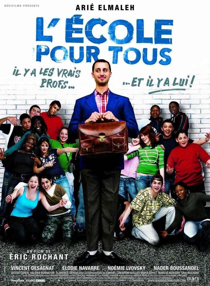Всех L'école Pour Tous