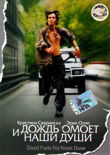 И дождь омоет наши души (2002)