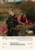 Удивительный мир Иеронима Босха (The Curious World of Hieronymus Bosch)