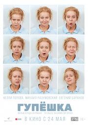 Гупешка (2018) смотреть онлайн фильм в хорошем качестве 1080p