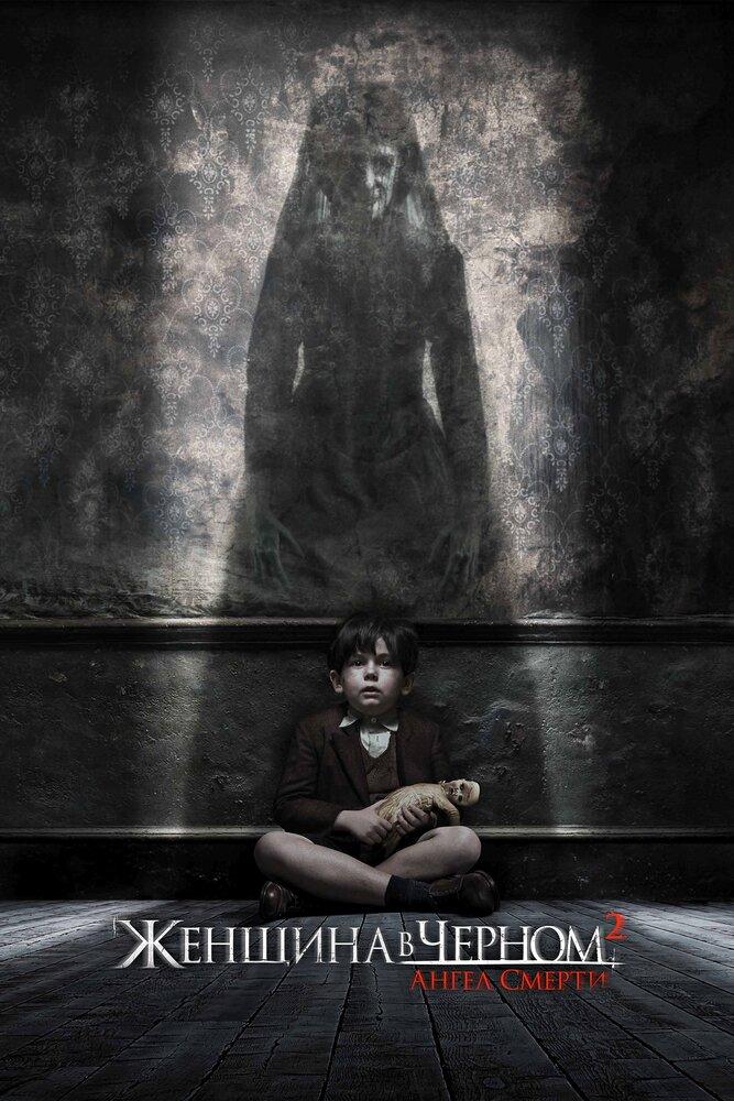Отзывы к фильму – Женщина в черном 2: Ангел смерти (2014)