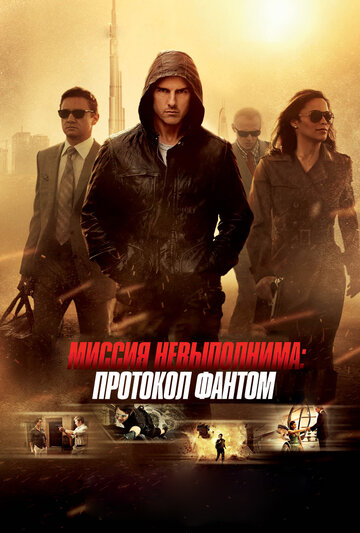 ������ �����������: �������� ������ (Mission: Impossible - Ghost Protocol)