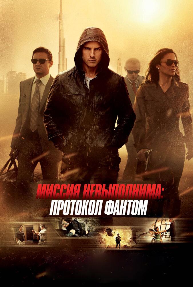 Миссия невыполнима: Протокол Фантом (2011) - смотреть онлайн