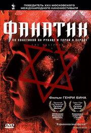 Фанатик (2001)