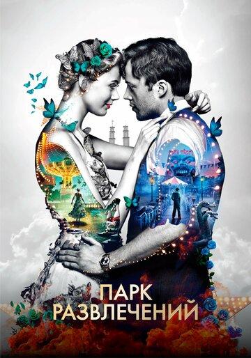 Парк развлечений 2018
