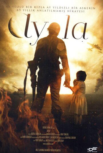 Айла: Дочь войны / Ayla: The Daughter of War. 2017г.