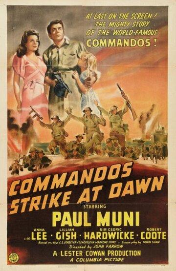 Постер к фильму Коммандос атакуют на рассвете (1942)