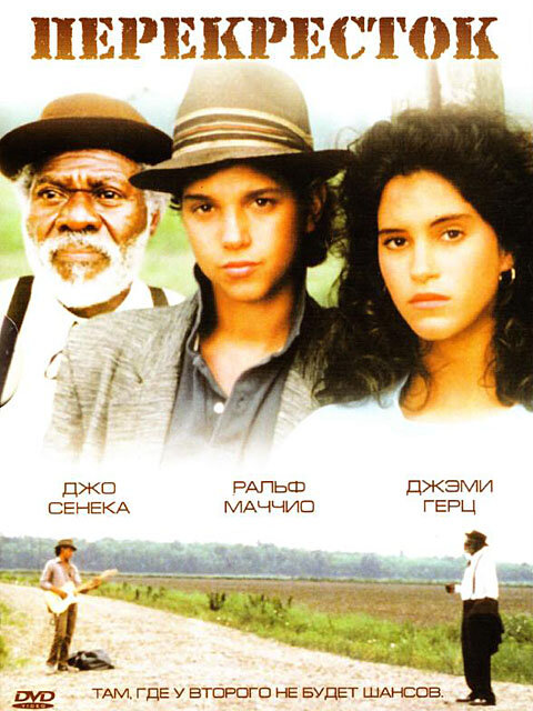 Перекресток / Crossroads (1986)