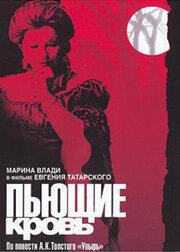 Пьющие кровь (1991)