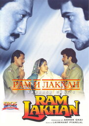 Смотреть онлайн Рам и Лакхан