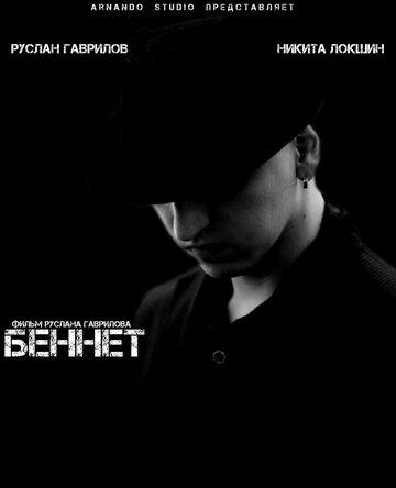 Беннет 2013
