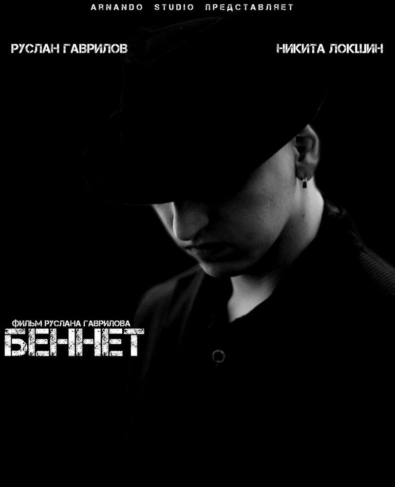 Bennet (2013)