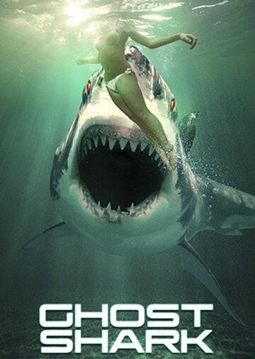 Акула-призрак (2013) смотреть онлайн HD720p в хорошем качестве бесплатно