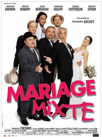Смешанный брак (2004)