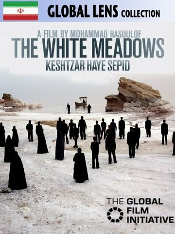 Белые луга
