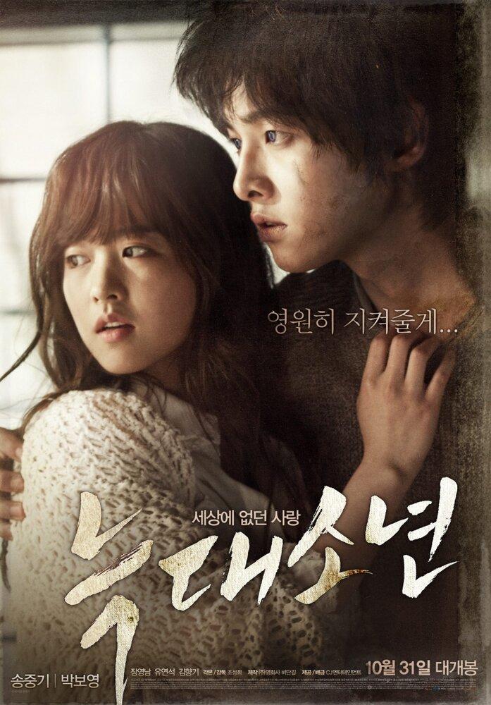695489 - Мальчик-оборотень ✸ 2012 ✸ Корея Южная