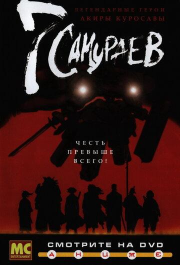 Постер 7 самураев undefined