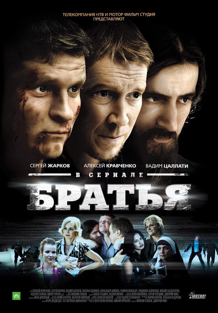 Братья (2012) смотреть онлайн 1 сезон все серии подряд в хорошем качестве