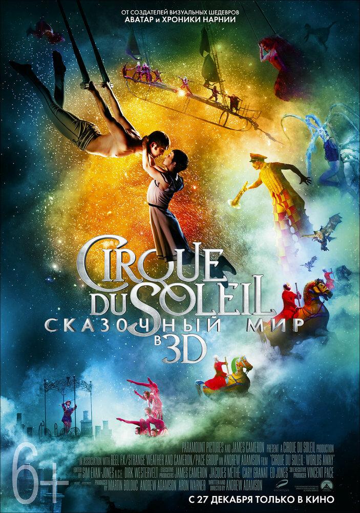 Cirque du Soleil: Сказочный мир в 3D (2012) - смотреть онлайн