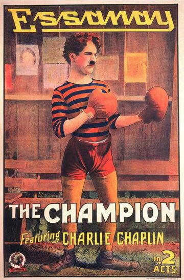 Чемпион (1915)