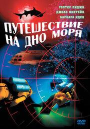 Путешествие на дно моря (1961)
