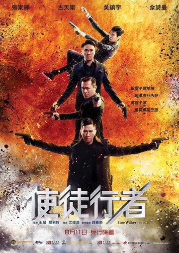 Идущий по линии / Shi tu xing zhe (2016)