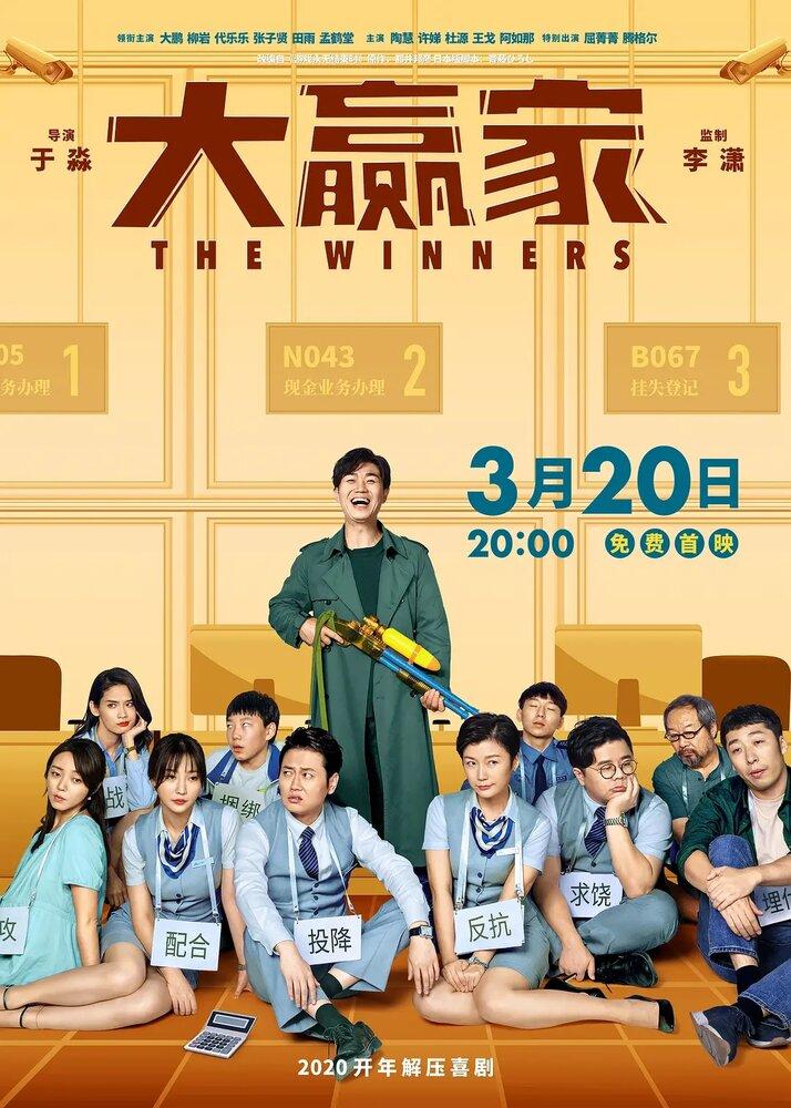 1338070 - Победители ✸ 2020 ✸ Китай