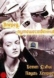 Вперед, путешественник (1942)