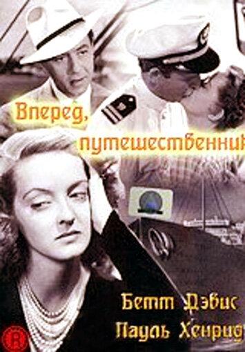 Вперед, путешественник (1942) полный фильм онлайн