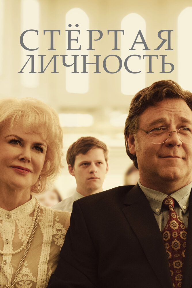Исчезнувший мальчик (2018) - Boy Erased смотреть онлайн