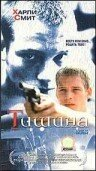 Тишина (1999)