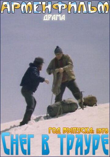 Снег в трауре (1978) полный фильм онлайн