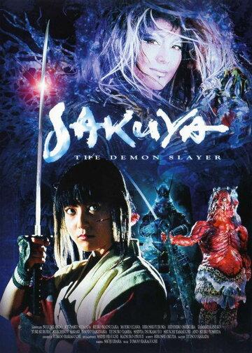 Сакуя: Убийца демонов (Sakuya: yôkaiden)